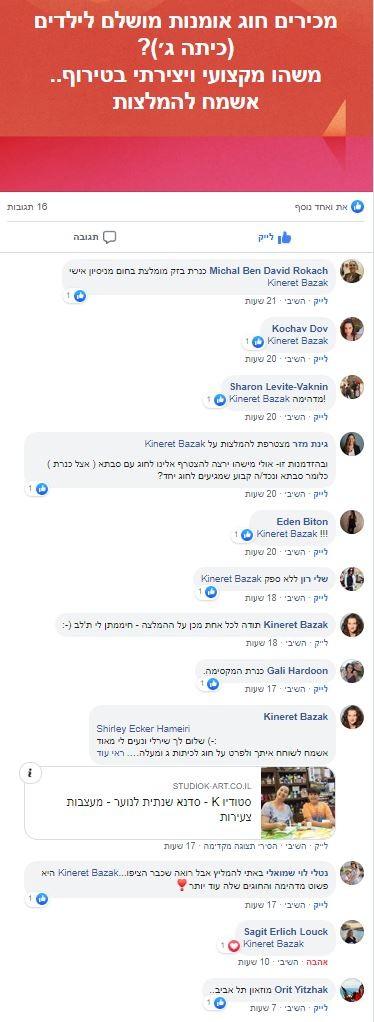 דעות מהפייסבוק
